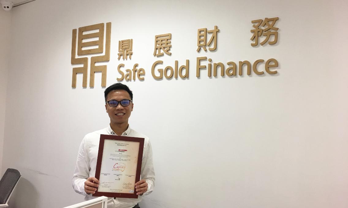 鼎展財務榮獲「商界展關懷」獎項